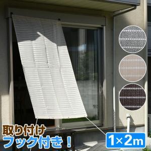 涼風シェード(1×2m) レギュラーフックセット/マグネットフックセット BRGS-1020&NYZF-RBRGS-1020&NYZF-G 目隠し 日よけ 日除け サンシェード|e-kurashi