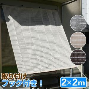 涼風シェード(2×2m) レギュラーフックセット/マグネットフックセット BRGS-2020&NYZF-RBRGS-2020&NYZF-G 目隠し 日よけ 日除け サンシェード|e-kurashi
