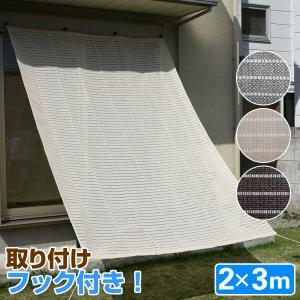涼風シェード(2×3m) レギュラーフックセット/マグネットフックセット BRGS-2030&NYZF-RBRGS-2030&NYZF-G 目隠し 日よけ 日除け サンシェード|e-kurashi