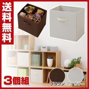 【送料無料】 山善(YAMAZEN)   A4カラーボックス対応 収納ボックス 3個組  YTC-A...