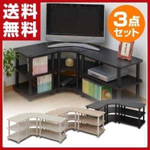コーナーテレビ台 3点セット SR-3CSET コーナーラック 収納ラック ロータイプ 子供部屋 システムラック セット e-kurashi