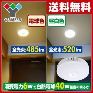 LEDミニシーリングライト(人感センサー付) 白熱電球40W相当 JMLC-S06 天井照明 LEDライト 照明器具 省エネ 人感検知|e-kurashi