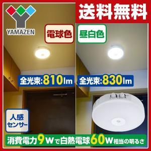 LEDミニシーリングライト(人感センサー付) 白熱電球60W相当 JMLC-S09 天井照明 LEDライト 照明器具 省エネ 人感検知|e-kurashi