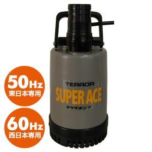 汚水用 水中ポンプ SP220 小型 軽量 コンパクト 土木 園芸 農業 排水【あすつく】|e-kurashi