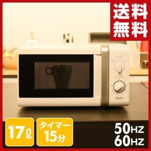 電子レンジ YRB-207(W) ホワイト お弁当 電子レンジ あたため 解凍|e-kurashi