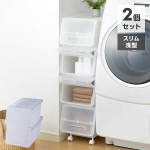 【送料無料】 山善(YAMAZEN)  収納ボックス フタ付き オープンボックス スリム 浅型 2個...