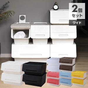 【送料無料】 山善(YAMAZEN)  収納ボックス フタ付き オープンボックス ワイド 深型 2個...