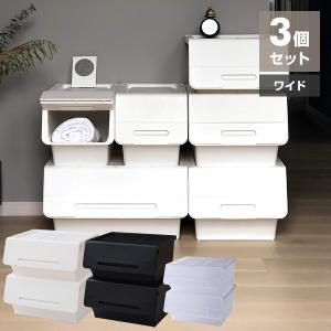 【送料無料】 山善(YAMAZEN)  収納ボックス フタ付き オープンボックス ワイド 深型 3個...