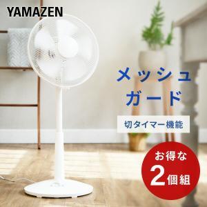 扇風機 30cmリビング扇風機 風量3段階 (押しボタン) 【2個組】 切りタイマー付き YLT-C...