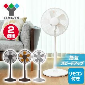 30cmリビング扇風機(リモコン)タイマー付 2個組 YLR-C30*2 せんぷうき リビングファン フロアファン サーキュレーター 首振り【あすつく】 e-kurashi