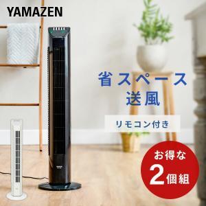スリムファン 扇風機(リモコン)タイマー付き 2個組 YSR...
