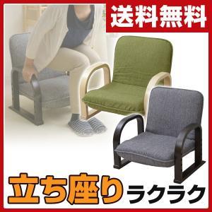 立ち座りが楽になる 優しい座椅子 WKC-55 座椅子 座いす 座イス 1人掛けソファ チェア 完成品 母の日 父の日 敬老の日 高齢者|e-kurashi