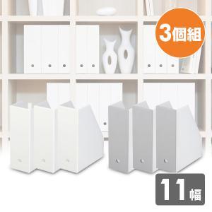 A4 スタンドファイルボックス 幅11 3個組 ファイルケース 仕切り ファイルスタンド 食器棚 食器収納の写真