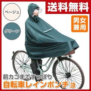 自転車 レインコート ポンチョ (レディース/メンズ兼用) ...