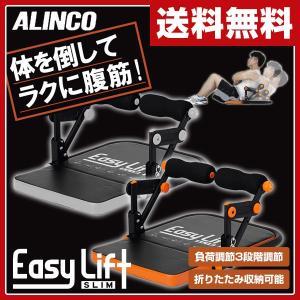 らくらく腹筋 イージーリフト スリム EXG056D 腹筋マシン 腹筋マシーン シットアップベンチ|e-kurashi