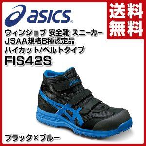 ウィンジョブ 安全靴 スニーカー JSAA規格A種認定品サイズ22.5-30cm ハイカット/ベルトタイプ FIS42S 安全シューズ セーフティシューズ セーフティー|e-kurashi