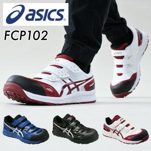安全靴 アシックス スニーカー FCP102【あすつく】|e-kurashi