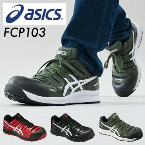 安全靴 アシックス スニーカー FCP103【あすつく】