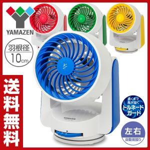 10cmエアーサーキュレーター 風量2段階 YAS-KN101 卓上扇風機 デスク扇風機 ミニ扇風機 デスクファン サーキュレーター オフィス 首振り おしゃれ【あすつく】|e-kurashi