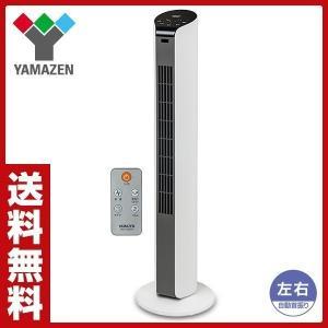 スリムファン 扇風機(リモコン) 切タイマー付き YSR-T...