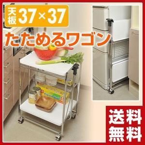 【送料無料】 山善(YAMAZEN)  折りたたみキッチンワゴン  NYFW-48(WH) ホワイト...