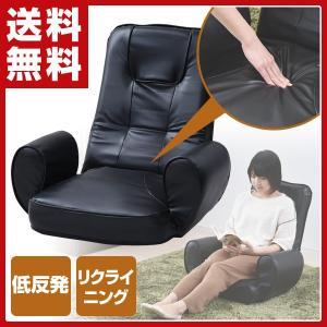 低反発 肘付き 座椅子 MTH-67(BK)F* ブラック(合皮) リクライニング 座いす 座イス コンパクト 肘掛け 一人掛けソファ フロアチェア|e-kurashi