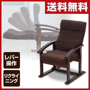 高座椅子 レバー式リクライニング WLZ-53M(DBR) ダークブラウン 座いす 座イス 1人掛けソファ いす イス 椅子 チェア 母の日 父の日|e-kurashi