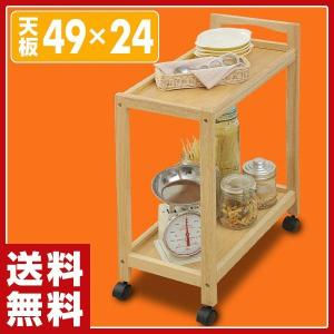 【送料無料】 山善(YAMAZEN)  木製2段ワゴン  BNN-2M(NA) ナチュラル  ●本体...