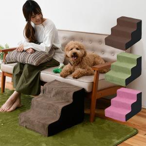 ペットステップ ドッグステップ ペット用ステップ ペット用階段 犬用踏み台 ペット用品 犬用品 YZP-003S(BR)|e-kurashi