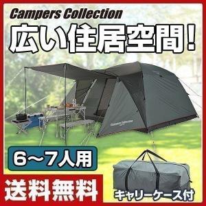 ドームテント テントハウス ドーム型テント 大型テント キャンプテント キャノピーテント 6人用 7人用 キャンプ用品 CPR-7UV(GLG)|e-kurashi