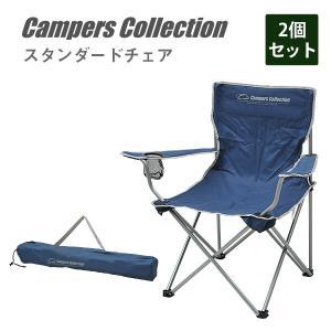 レジャーチェア アームアクションチェア(2個セット) P-230(NV)*2 レジャーチェア 椅子 ...