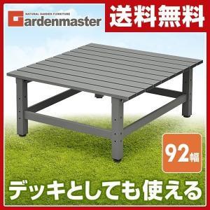 アルミ縁台 アルミデッキ ガーデンベンチ 屋外 ガーデンチェアー ガーデンファニチャー ベンチ椅子 ベンチイス AB-9090(MG)|e-kurashi