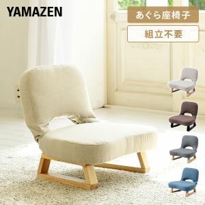 【送料無料】 山善(YAMAZEN)  座椅子 あぐら座椅子  AGR-45(DBR) ダークブラウ...