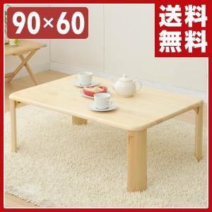 天然木折りたたみローテーブル(90×60) TMT-9060(NA) ナチュラル 折りたたみテーブル ローテーブル リビングテーブル|e-kurashi