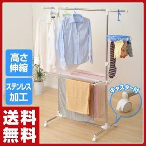 伸縮式室内物干し(高さ95-165) SHH-165 ハンガーラック ステンレス 雨の日 洗濯【あすつく】