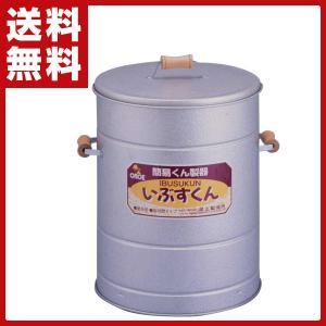 燻製器 いぶすくん I-2333 スモーカー 燻製 くん製 スモーク料理 BBQ【あすつく】|e-kurashi