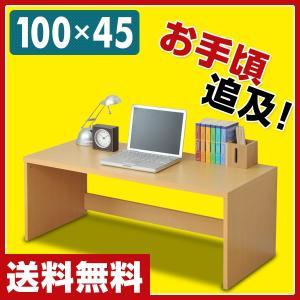 パソコンデスク ロータイプ 組み立て おしゃれ 和室 パソコンラック PCデスク PC机 ローデスク DLD-1045(NB)【あすつく】の写真