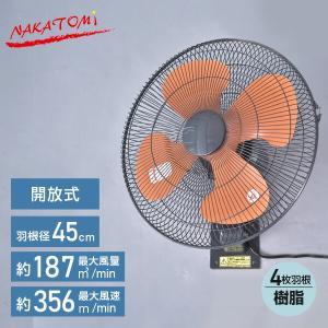 45cm壁掛け工場扇(開放式) OPF-45W【あすつく】|e-kurashi