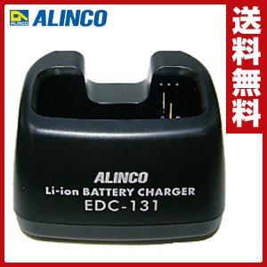 急速充電スタンド DJ-P24/DJ-P25/DJ-P35D/DJ-R100D用 EDC-131 充電器 充電スタンド