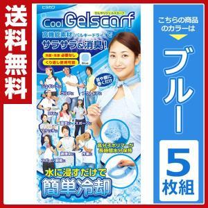 ひんやりジェルスカーフ(バルキードライ使用) HG-SFB-BL*5 ブルー お得な5枚セット|e-kurashi