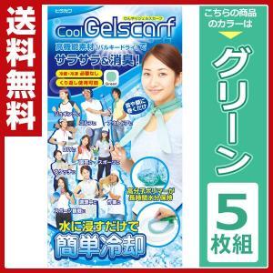 ひんやりジェルスカーフ(バルキードライ使用) HG-SFB-GR*5 グリーン お得な5枚セット|e-kurashi