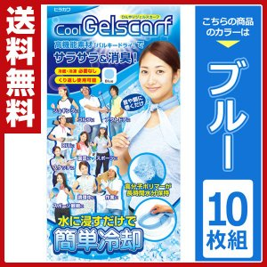 ひんやりジェルスカーフ(バルキードライ使用) HG-SFB-BL*10 ブルー お得な10枚セット|e-kurashi
