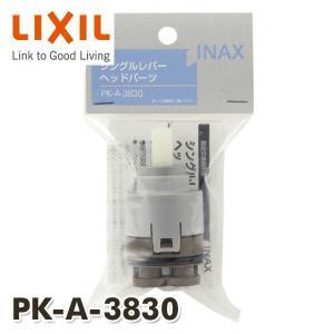【送料無料】 イナックス(INAX)  シングルレバーヘッドパーツ  PK-A-3830  ●原産国...