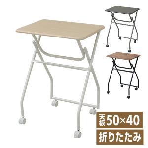 折りたたみミニテーブル(キャスター付き) MST-5040(NM/IV) ナチュラルメイプル/アイボリー サイドテーブル 折りたたみテーブル【あすつく】