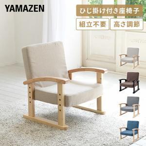 座椅子 肘付き 肘掛け コンパクト おしゃれ 折りたたみ 山善 座イス 座いす 完成品 SKC-56H(DBR)【あすつく】|e-kurashi