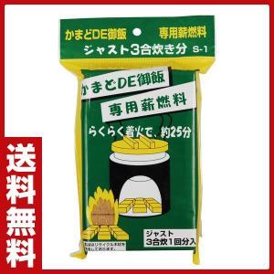 三和金属 かまどDE御飯 専用燃料(5個セット) S-1