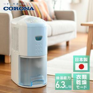 除湿乾燥機(木造7畳・鉄筋14畳まで) CD-P6315(A...