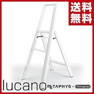 アルミ踏台 lucano(ルカーノ) 3段(3-step) ML-3(WH) e-kurashi
