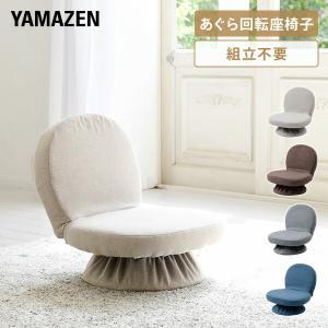 回転式あぐら座椅子(背もたれ付) SAGR-45(WDB) ダークブラウン 座椅子 座いす 座イス 1人掛けソファ いす イス 椅子 チェア【あすつく】|e-kurashi