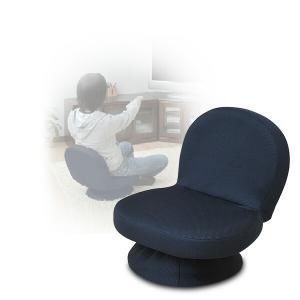 回転式あぐら座椅子(背もたれ付) SAGR-45(WNV) ネイビー 座椅子 座いす 座イス 1人掛けソファ いす イス 椅子 チェア【あすつく】|e-kurashi